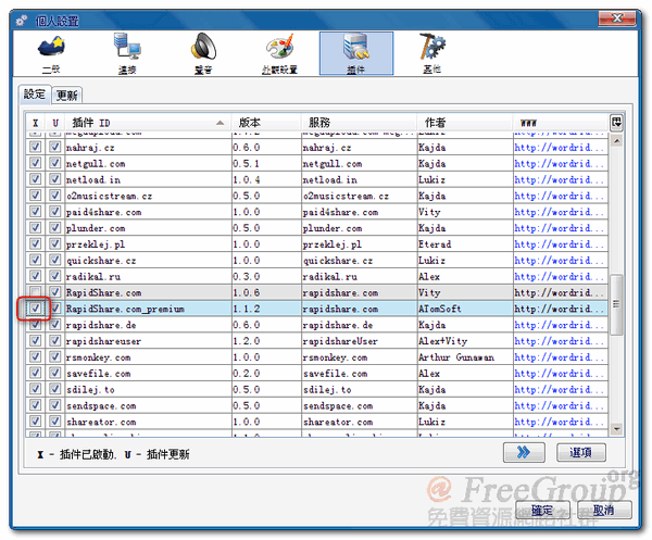 FreeRapid-Downloader-18.png