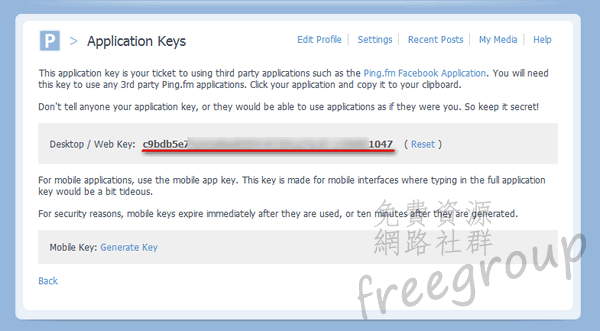取得 Ping.fm 的 Desktop / Web Key