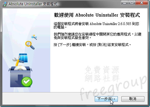 Absolute_Uninstaller_03.jpg