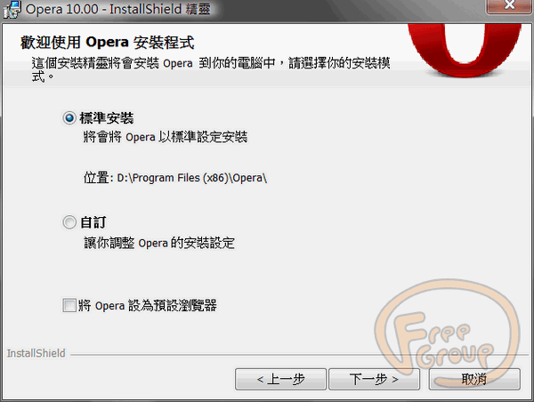 Opera_install_02.png
