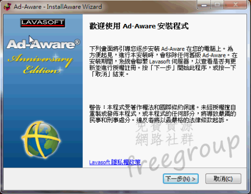 ad-aware_06.png
