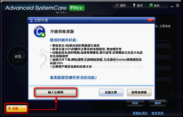 advanced_systemcare_pro_02.png