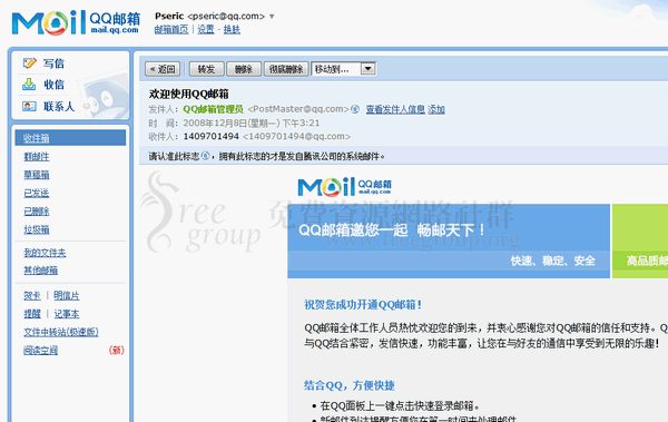 free mail 比較