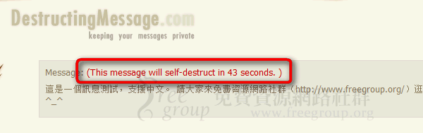 destructingmessage_04.png