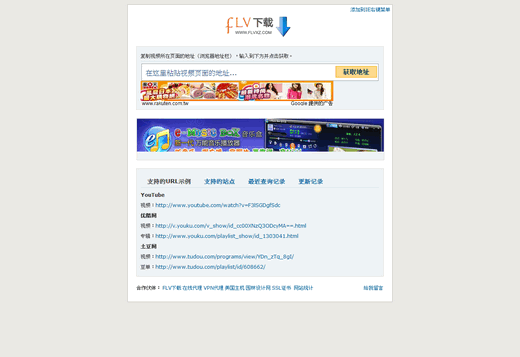 15-video-hosting-downloader-flvxz.png