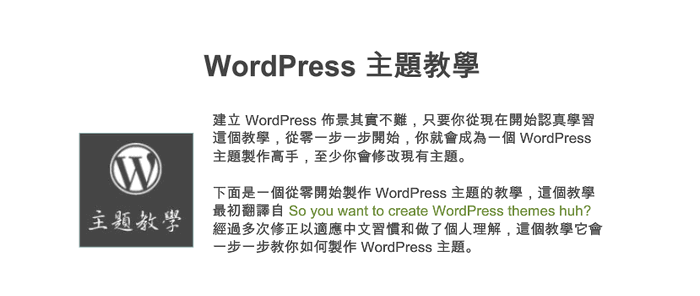 wordpress-themes-manual