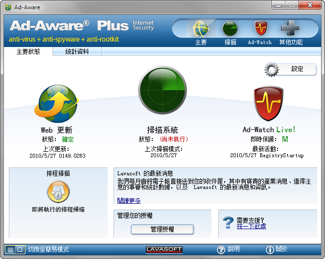 Ad-Aware Plus 主畫面