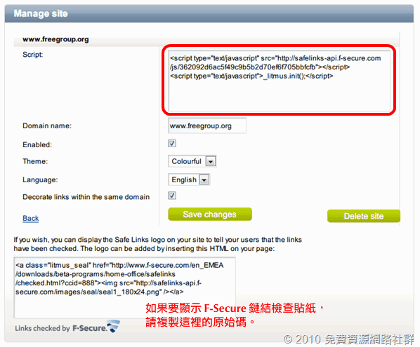 設定F-Secure Safe Links、原始碼