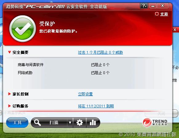 PC-cillin 2011 全功能版主畫面