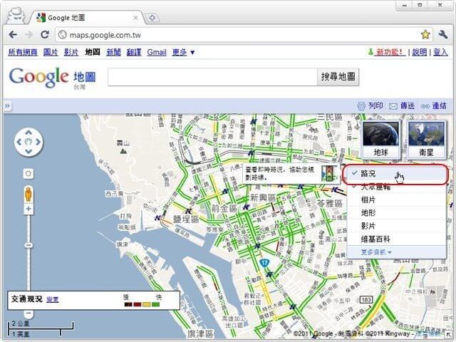 Google Maps 推出台灣「即時路況圖」,預先避開塞車路段
