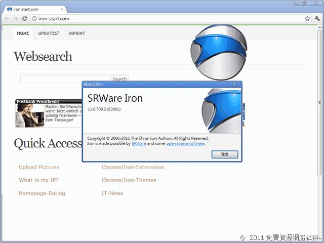 SRWare Iron - 加強隱私的 Chrome 瀏覽器(繁中免安裝版)