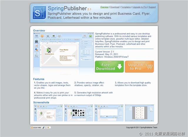 SpringPublisher 免費桌面排版軟體,可設計名片、傳單