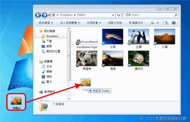 Dropbox Linker 自動取得並複製 Dropbox 分享連結
