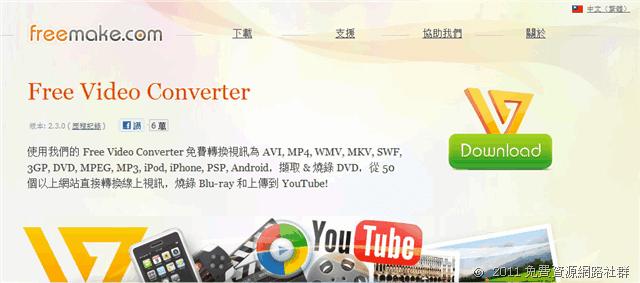 Freemake Video Converter 功能強大的影音轉檔軟體(中文版)