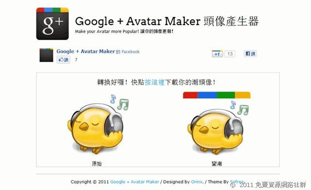 gplusAvatar:線上 Google+ 風格頭像產生器