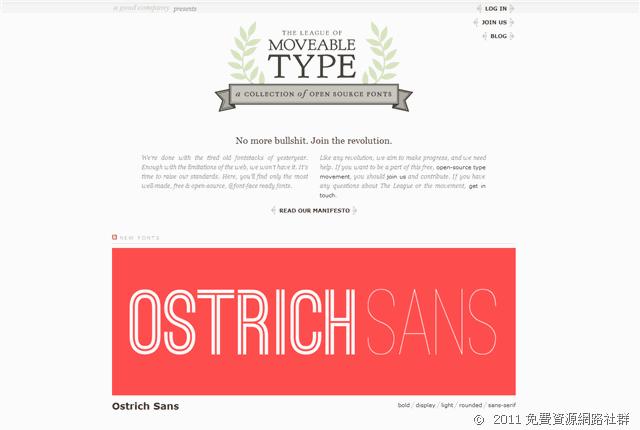 The League of Moveable Type 只有最精緻的自由字型,沒有垃圾