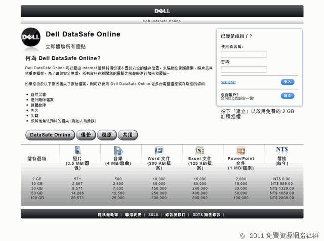 Dell DataSafe Online - 戴爾出品!安全可靠的雲端資料備份空間