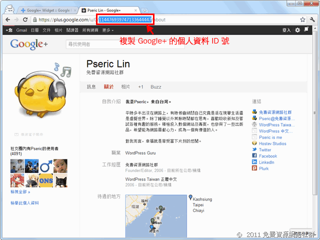 Google+ Widget - 將 Google Plus 放在網站側邊欄,讓更多人加你