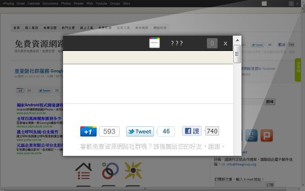 +Everything:讓 Google+ Bar 顯示在任何網站上