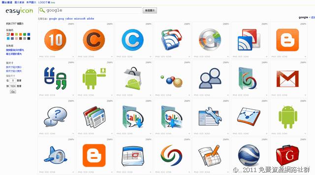 Easyicon 超過四十萬個免費圖示,打包快速下載(PNG, ICO, ICNS)