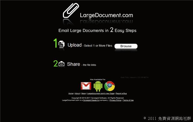 LargeDocument 免費用 Email 寄送大型檔案,最高可支援 8GB