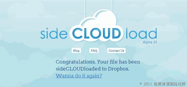 sideCLOUDload 免費代抓檔案服務,直接儲存到 Dropbox 或 Email 信箱