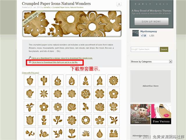 Icons Etc 提供超過12萬個免費圖示,可打包下載