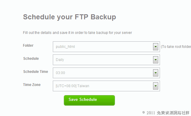 Dropmysite 透過 FTP 自動雲端備份網站,再也不怕資料遺失