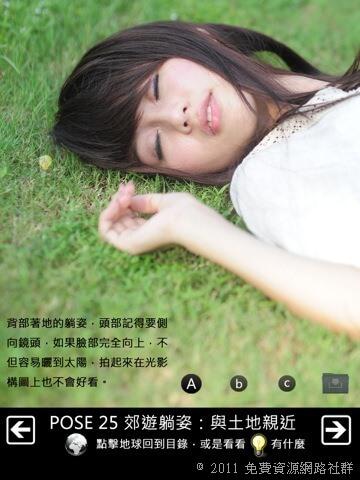 [iOS] 美少女外拍動作圖解總集篇,外拍玩家必備的App