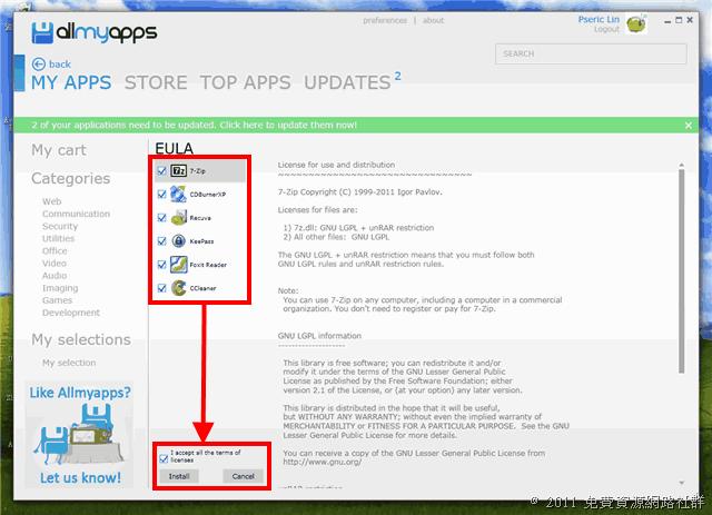 Allmyapps 將喜愛的免費軟體打包下載,一鍵快速安裝