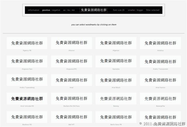 Wordmark.it 在網頁裡預覽字型、測試不同字型大小的樣式