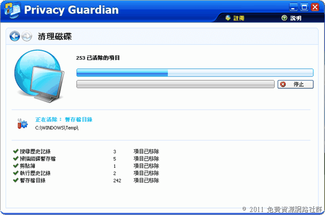 PC Tools Privacy Guardian 2011 中文版,限時免費下載