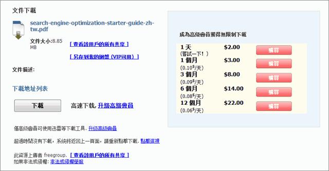 YunFile 可以賺錢的 50GB 超大免費空間