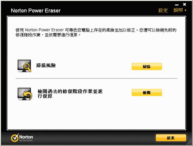 Norton Power Eraser 諾頓強力病毒掃除工具