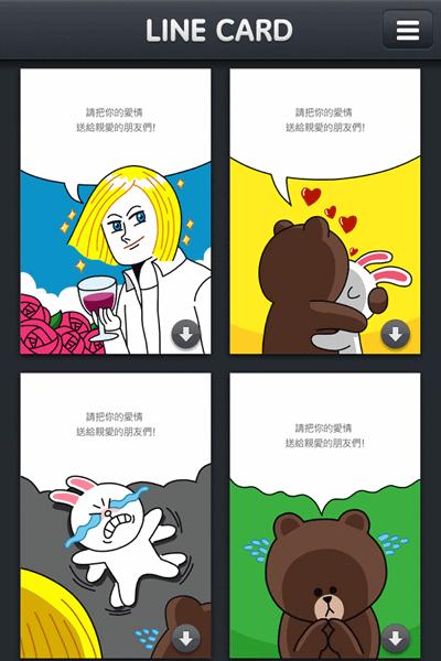 LINE Card 免費賀卡 App,自製可愛卡片立即傳給好友