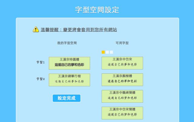 justFont 中文網路字型,讓網站文字與眾不同!