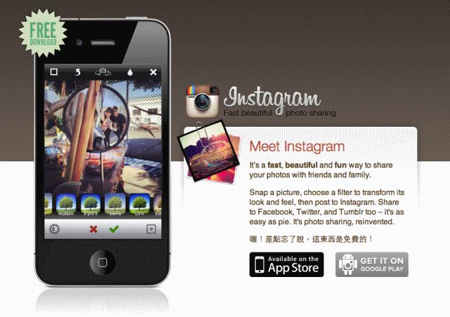 Instagram 最受歡迎的手機照相程式,用相片記錄生活