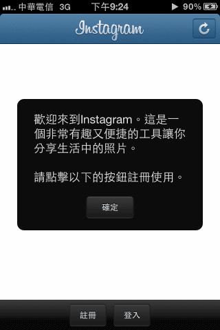 IMG 0556 Instagram 最受歡迎的手機照相程式,用相片記錄生活