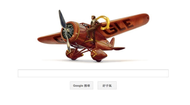 [Google 塗鴉] Amelia Earhart 第一位單人飛越大西洋的女飛行員 115 歲誕辰