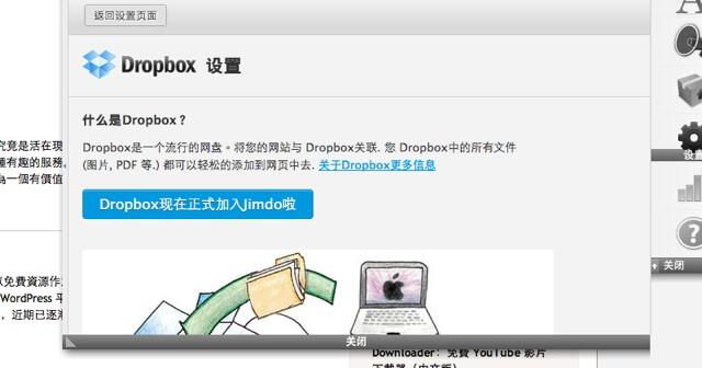 Jimdo 免費中文建站服務,輕鬆用瀏覽器做出專業網站,含部落格、相簿、電子商務等功能