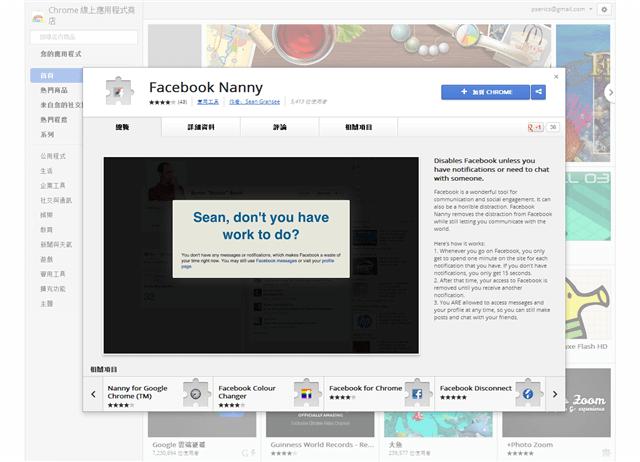 Facebook Fanny 在沒有新通知時自動鎖定臉書,防止分心、提高工作效率