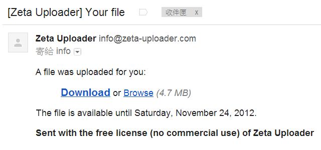 Zeta Uploader 以電子郵件傳送上限 2GB 檔案,無須擔心附件大小限制