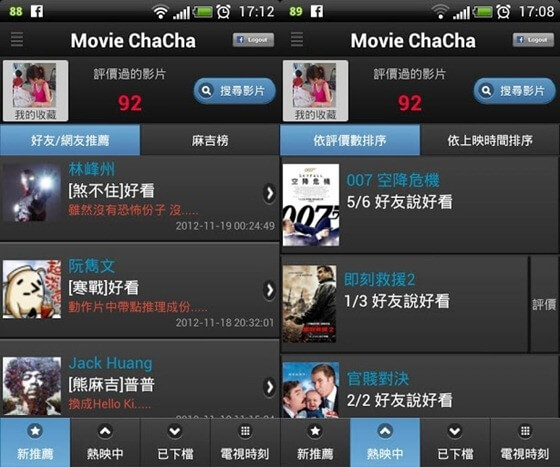 [Android] MovieChaCha 電影評價一手抓,喜愛看電影的朋友千萬別錯過!