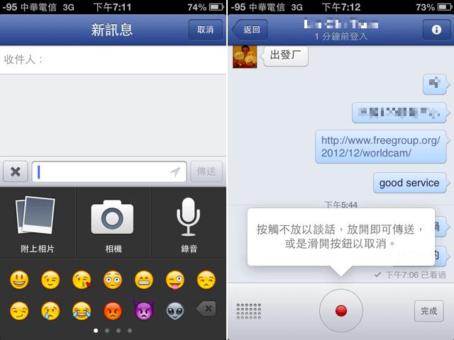 Facebook messenger voice message 01