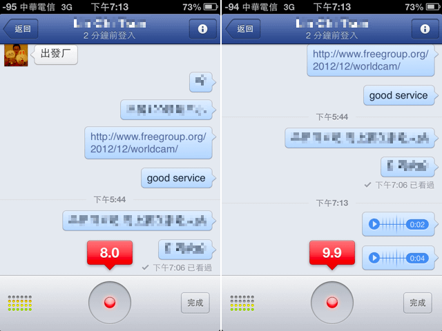 Facebook messenger voice message 02