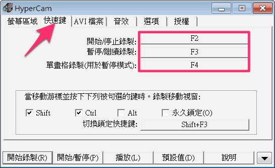 HyperCam 免費螢幕畫面錄影軟體,可直接錄製清晰 AVI 檔,連聲音也一清二楚!