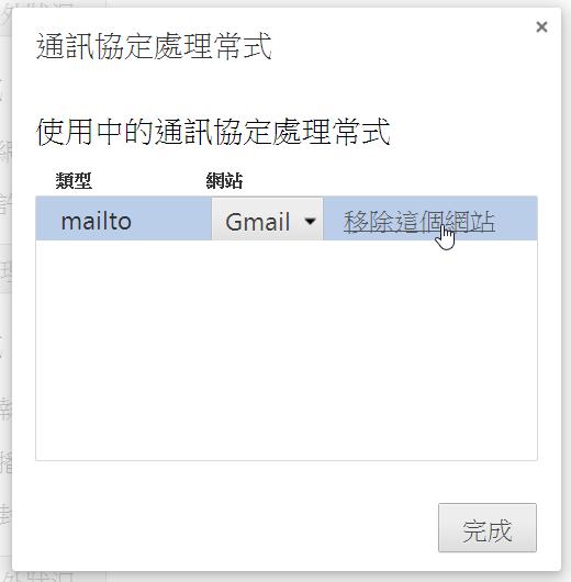 [教學] 設定 mailto:// 為 Gmail 的步驟