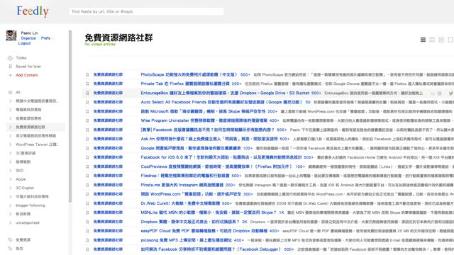 讓 Feedly 看起來更像 Google Reader(Chrome 擴充功能)