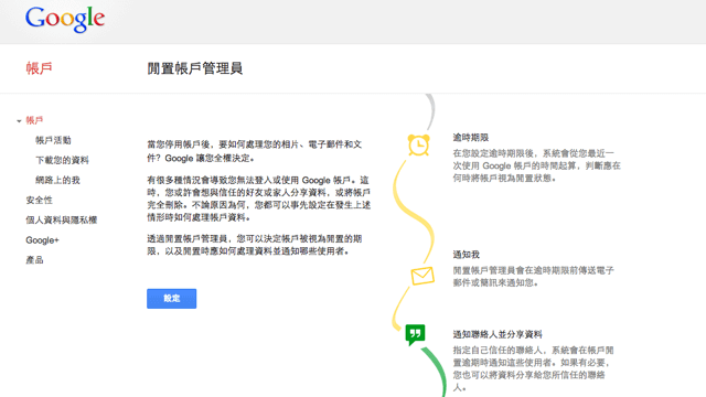 Google 閒置帳戶管理員,幫你處理身後的數位遺產繼承