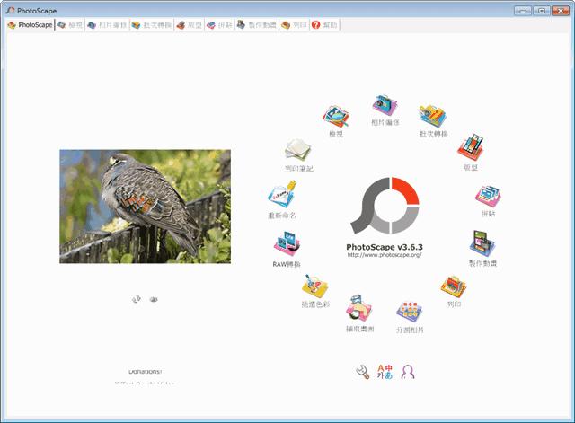 PhotoScape 功能強大的免費相片處理軟體(中文版)